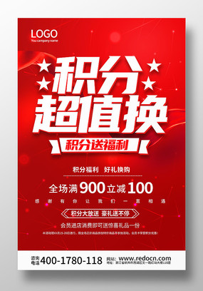 红色大气积分兑换宣传海报设计