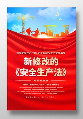 红色大气新修改安全生产法宣传海报设计