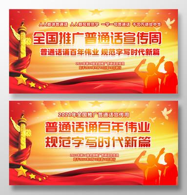 红色高端 全国推广普通话宣传周