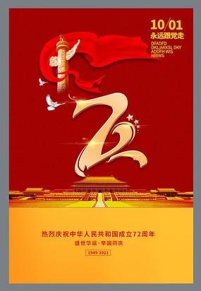 红色简约国庆72周年海报