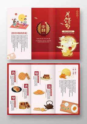 红色中秋美味月饼促销活动宣传三折页