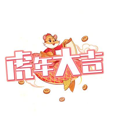虎年大吉创意设计艺术字元素