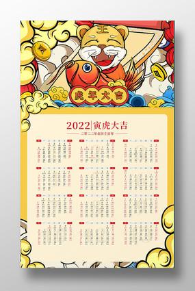 虎年国潮风喜庆2022年挂历日历设计