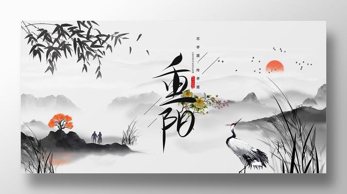 九九重阳节节日展板设计