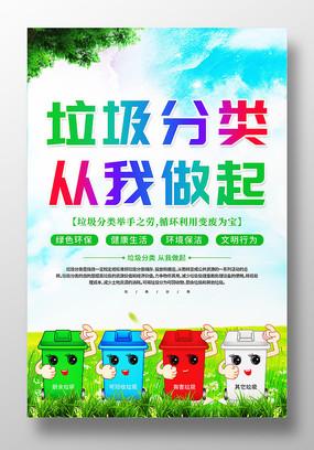 垃圾分类从我做起公益海报设计