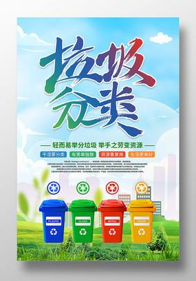 垃圾分类公益宣传海报设计