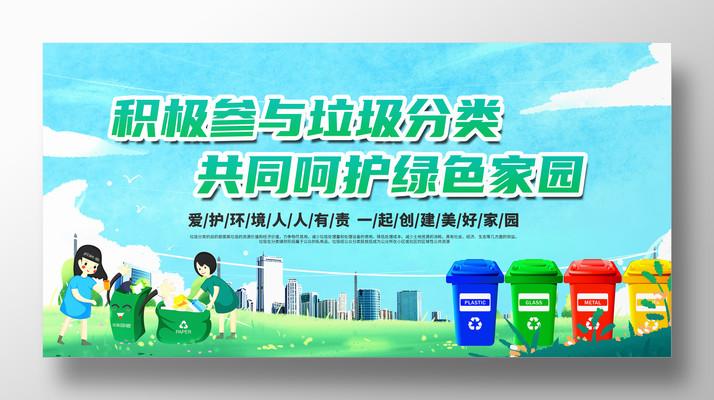 垃圾分类人人有责保护环境背景展板设计