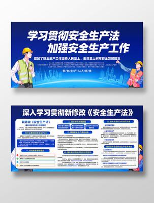 蓝色2021新修订安全生产法宣传展板设计