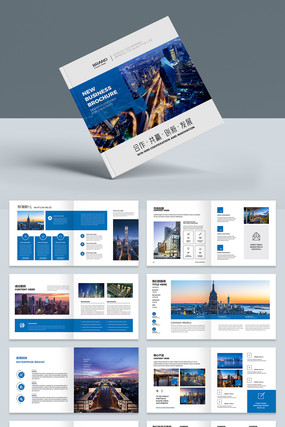 藍色方形畫冊企業宣傳冊設計