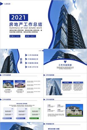 蓝色高端房地产工作总结PPT模板
