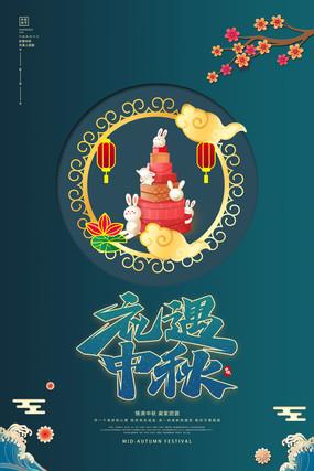 礼遇中秋中秋节促销海报