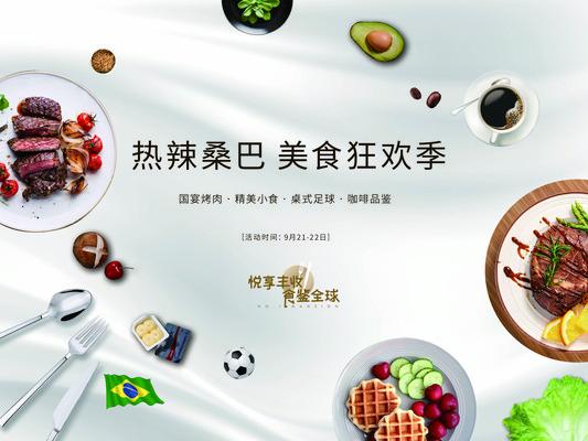 牛排美食轻食活动宣传海报