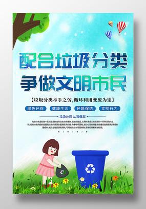 配合垃圾分类争做文明市民海报设计