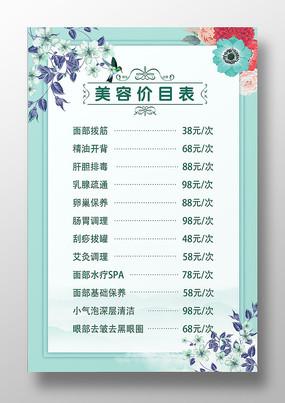 浅绿色手绘花卉美容价目表