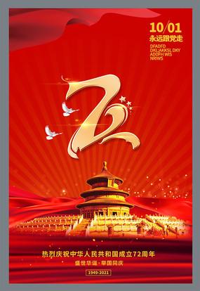 庆祝十一国庆72周年海报
