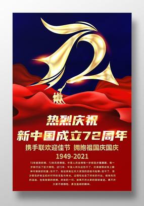 庆祝新中国成立72周年国庆节海报模板