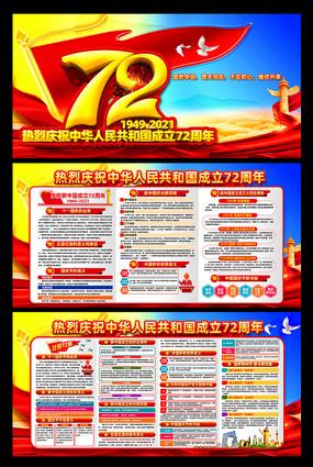 庆祝新中国成立72周年宣传栏模板