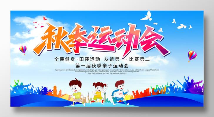 亲子运动会学校运动会背景展板设计