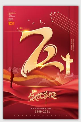盛世华诞72周年国庆节海报