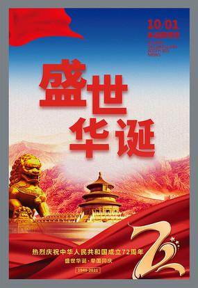 盛世华诞国庆72周年海报