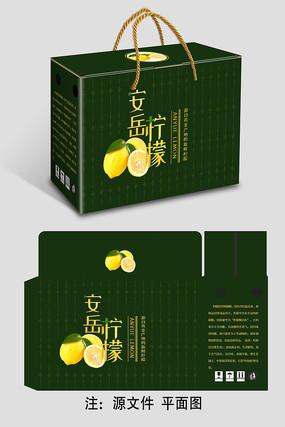 水果通用柠檬礼盒包装