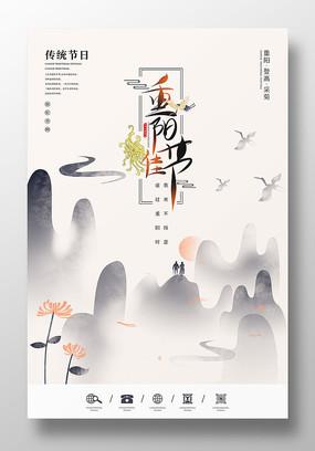 水墨原创九九重阳节节日海报设计