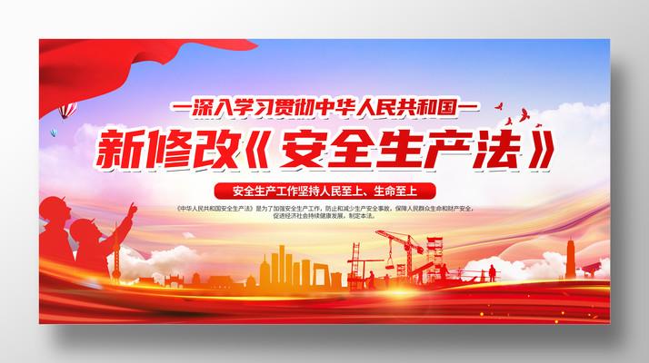 新修改新安全生产法党建展板
