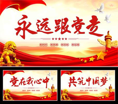 永远跟党走共筑中国梦党建宣传标语背景板