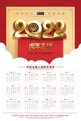 原创2022年虎年日历宣传海报