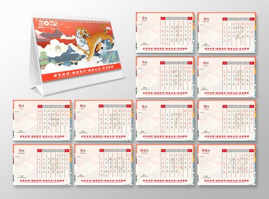 中国风2022虎年日历台历海报设计