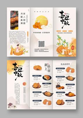 中国风古典节日中秋节月饼卖场宣传单三折页