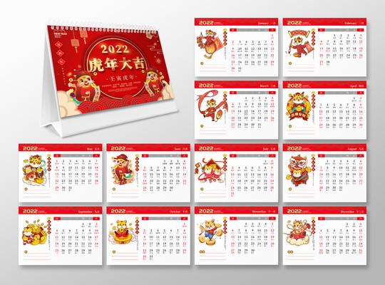 中国风红色2022虎年台历