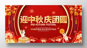 中國風紅色立體迎中秋慶團圓展板