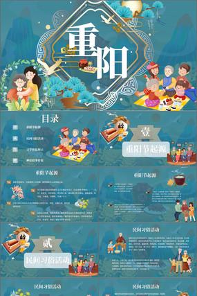 中国风重阳节PPT模板