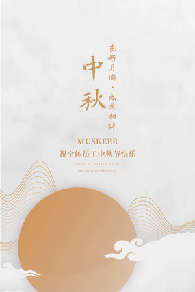 中秋月亮月饼质感海报