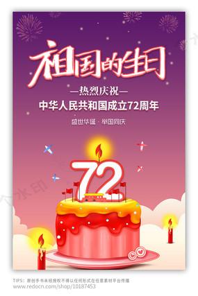 祖国的生日72周年华诞海报