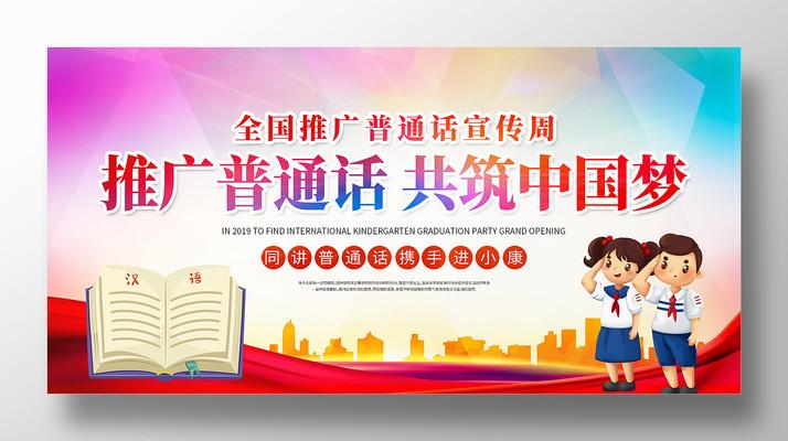 创意唯美全国推广普通话宣传周展板设计