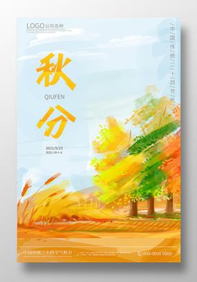 传统24节气秋分海报插画风秋分宣传海报