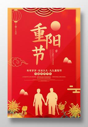 红色创意九九重阳节节日海报设计