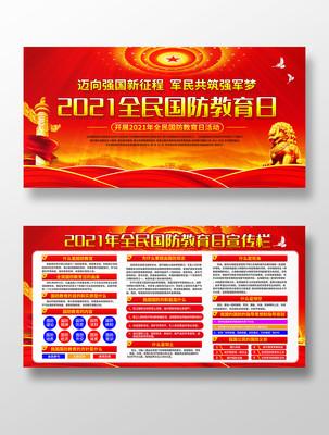 红色大气2021全民国防教育日展板宣传栏