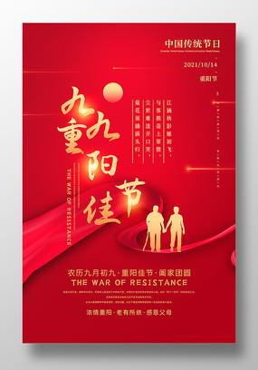 红色简约九九重阳节节日海报设计