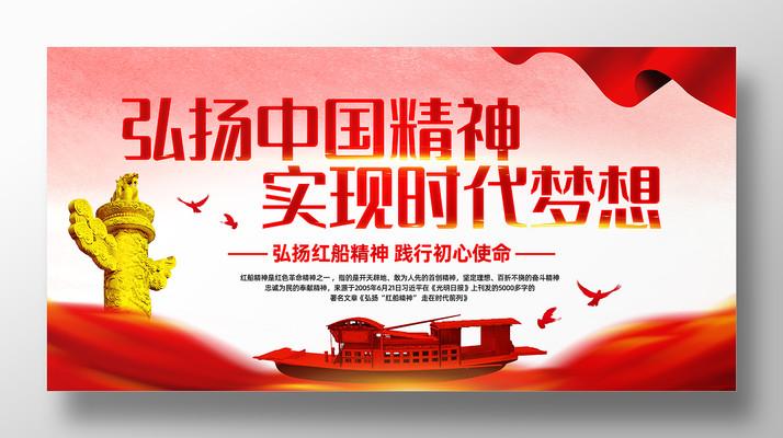 弘扬中国精神红船精神宣传展板