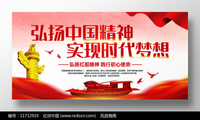 弘扬中国精神宣传展板图片