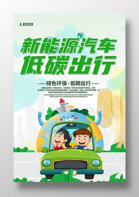 简约卡通风新能源汽车海报设计