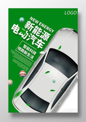 简约新能源汽车海报设计