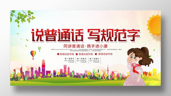 卡通原创全国推广普通话宣传周展板设计