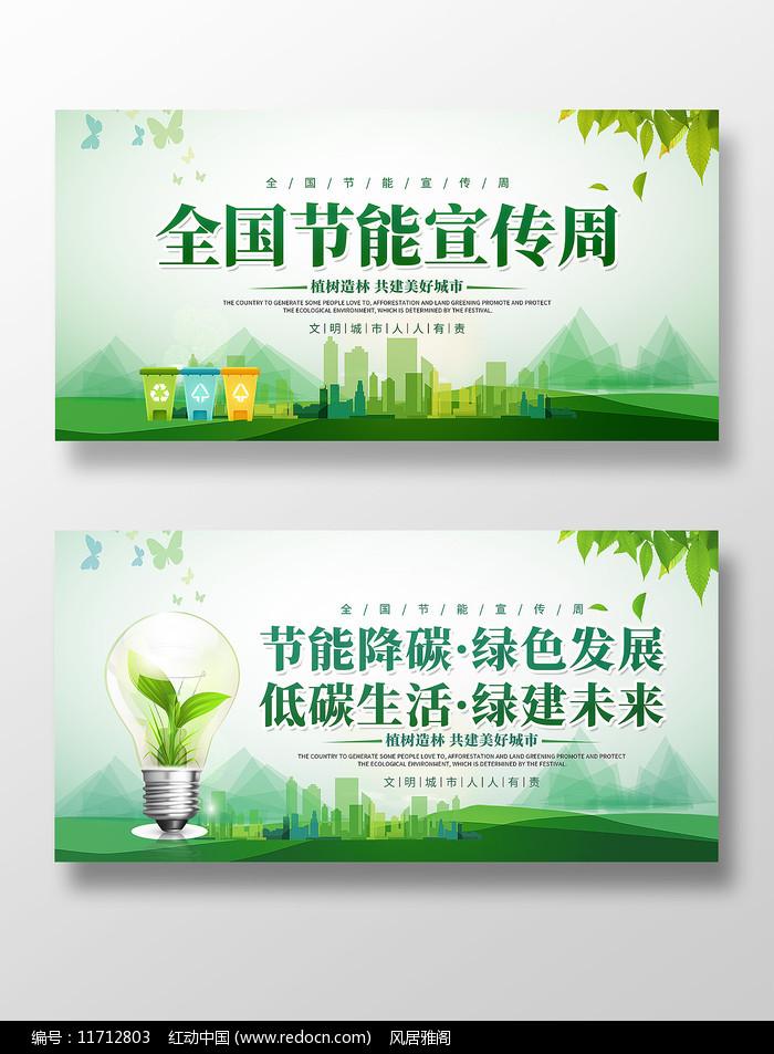 绿色简约全国节能宣传周展板设计图片