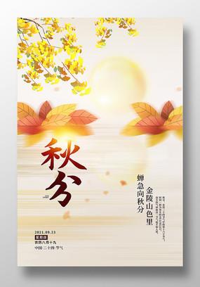 秋分二十四节气宣传海报