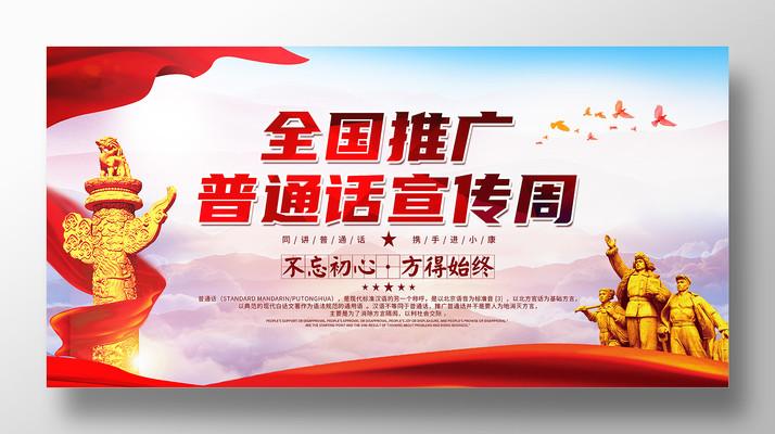原创创意全国推广普通话宣传周展板设计