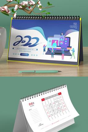 2022虎年蓝色企业台历模板